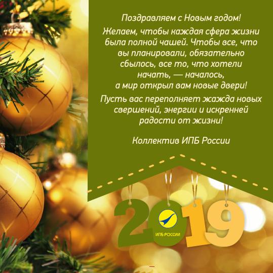 Поздравление бухгалтерам к новому году